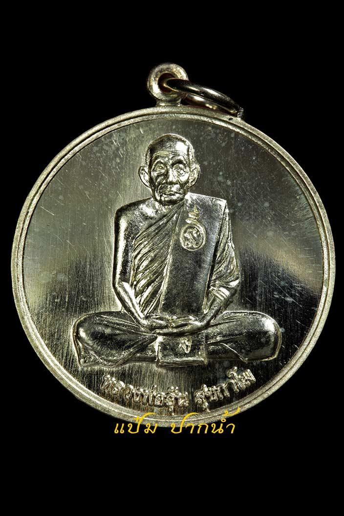 พระเครื่อง  หลวงพ่ออ้นติดราววัลที่4เหรียญจิ๊กโก๋เล็ก