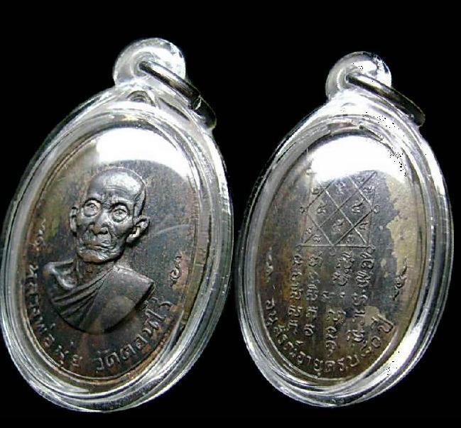 พระเครื่อง  เหรียญ80 ปี นวะ หลวงพ่อมุ่ย วัดดอนไร่ อ.สามชุก จ.สุพรรณบุรี