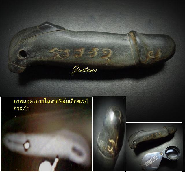พระเครื่อง  ปลัดขิกเขาควายแกะ หลวงพ่อโศก วัดปากคลองบางครก จ.เพชรบุรี ( บรรจุกริ่ง ) โทร 081-8994289