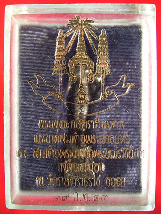 พระเครื่อง  รูปหล่อพระพุทธกษัตราภิมงคล ปี2519 เนื้อเงิน หลวงพ่อเทียม วัดกษัตราฯ