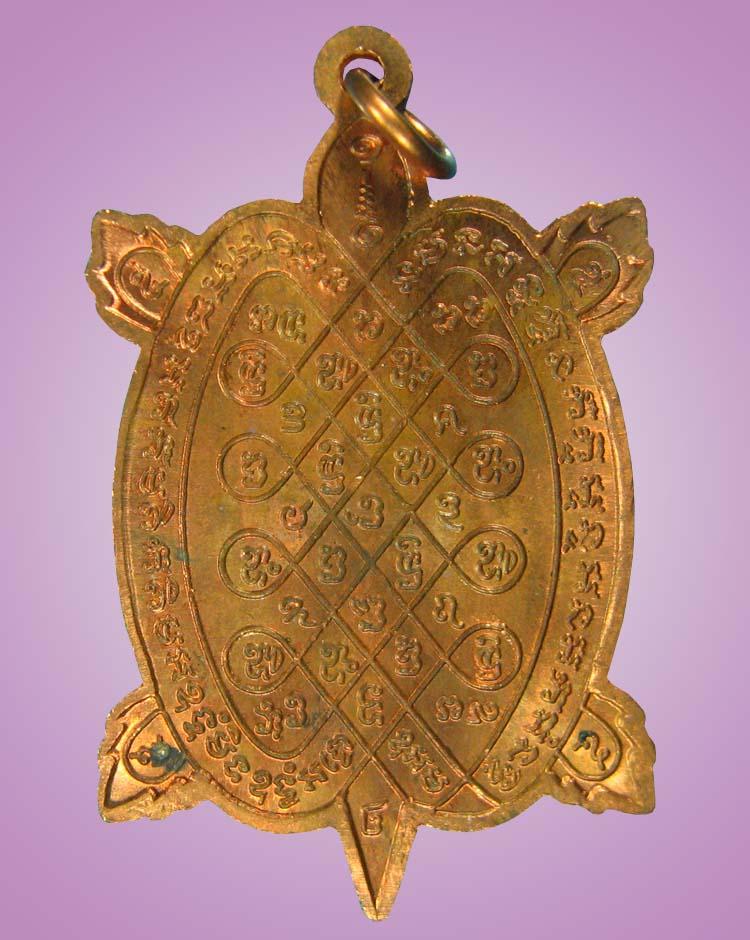 พระเครื่อง  เหรียญเต่าสุขใจหลวงพ่อหลิววัดไร่แตงทอง(ทองแดง2โค๊ต)สวยเดิมฯ