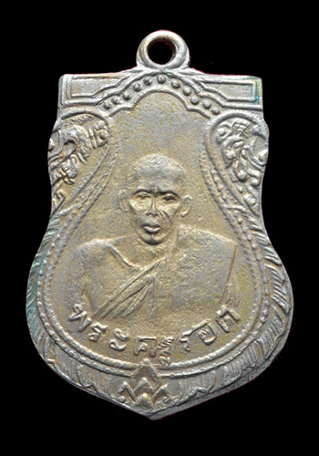 พระเครื่อง  เหรียญหลวงปู่รอต  วัดวังน้ำวน มหาชัย  เนื้ออัลปาก้า