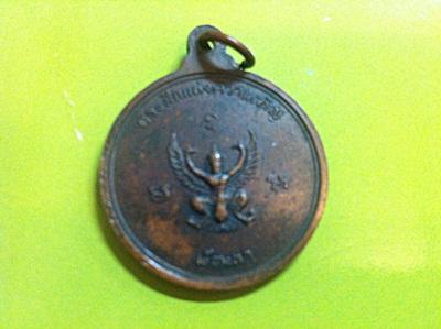 พระเครื่อง  หลวงพ่อจรัญ เหรียญพัฒนา หรือเหรียญครุฑบล็อคนิยม ปี 2513