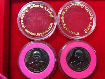 พระเครื่อง  หลวงพ่อจรัญ เหรียญนวโลหะข้างกนก ปี 2540