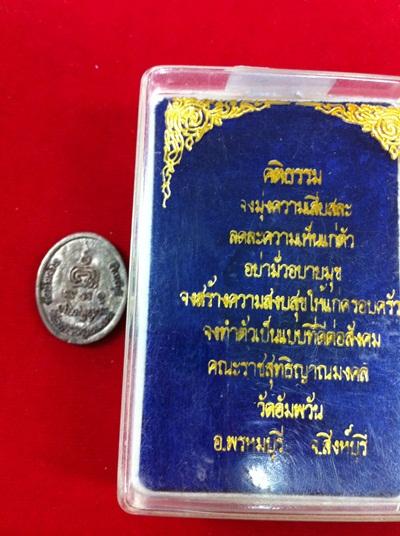 พระเครื่อง  หลวงพ่อจรัญ พระเหรียญล้อแม็กพิมพ์เล็กเนื้อเงิน ปี 2537