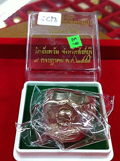 พระเครื่อง  หลวงพ่อจรัญ รุ่นโภคทรัพย์ ปี 2554 (แหวนอาร์มโภคทรัพย์)