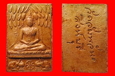 พระเครื่อง  หลวงพ่อจรัญ พระพุทธนฤมิตรโชค (พระกวางใหญ่) ปี 2511 องค์ที่ 2