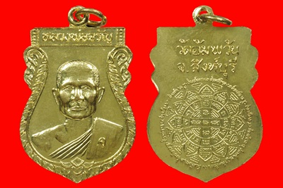 พระเครื่อง  หลวงพ่อจรัญ เหรียญ รุ่นสร้างเขื่อน ปี 2536