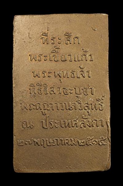 พระเครื่อง  หลวงพ่อจรัญ พระเขี้ยวแก้ว ปี 2515