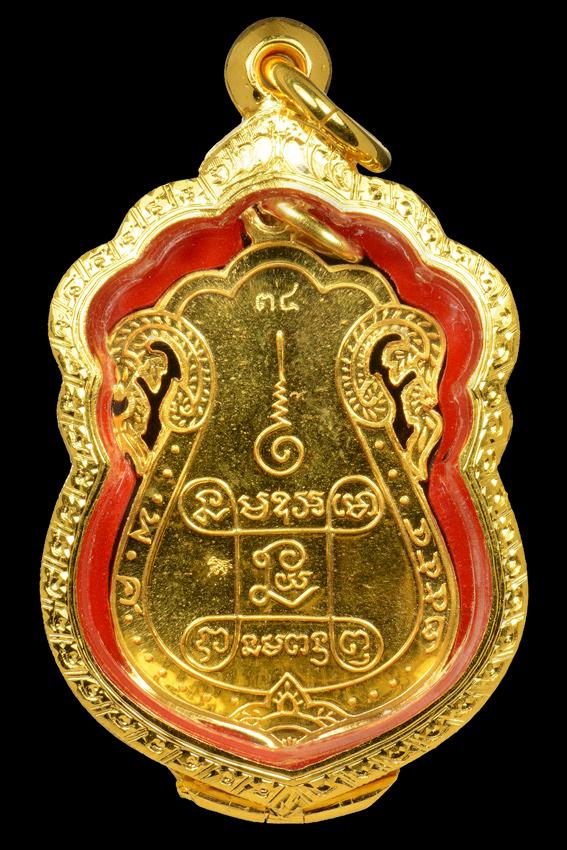 พระเครื่อง  เหรียญฉลุทองคำหลวงปู่เอี่ยม วัดหนัง