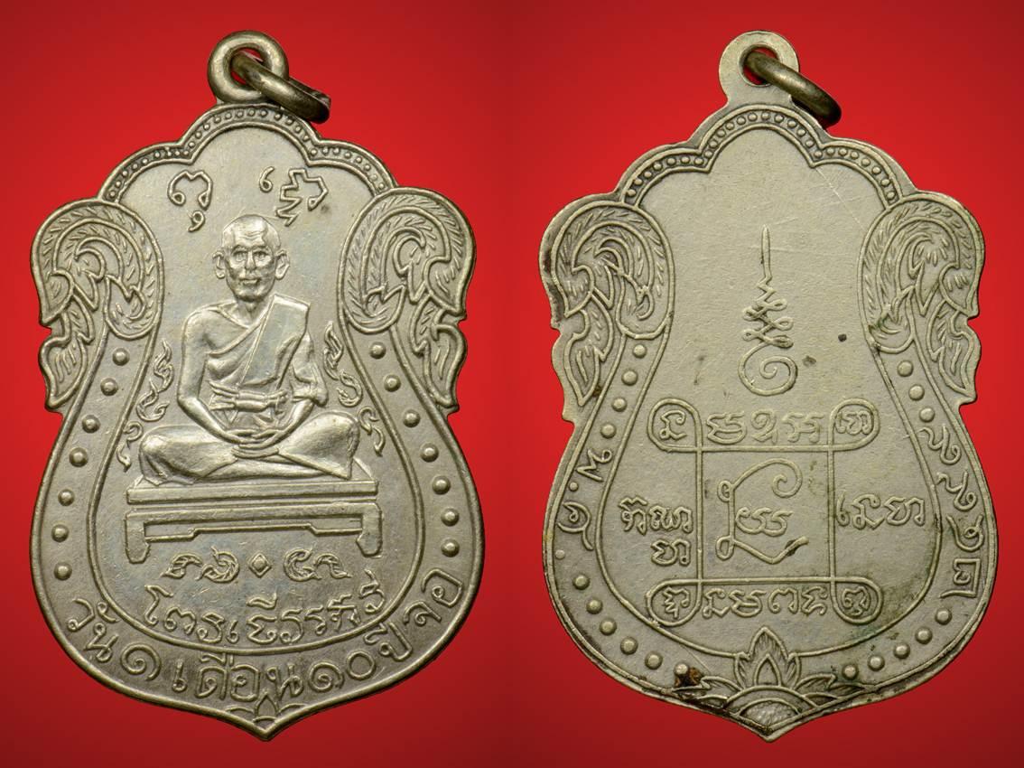 พระเครื่อง  เหรียญรุ่นแรก พระวิเชียรกวี(ฉัตร) วัดหนัง กรุงเทพ ปี 2499