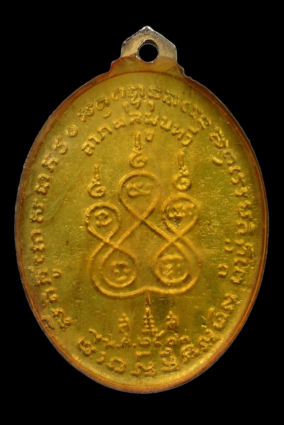 พระเครื่อง  เหรียญหลวงพ่อเนื่อง รุ่นแรก