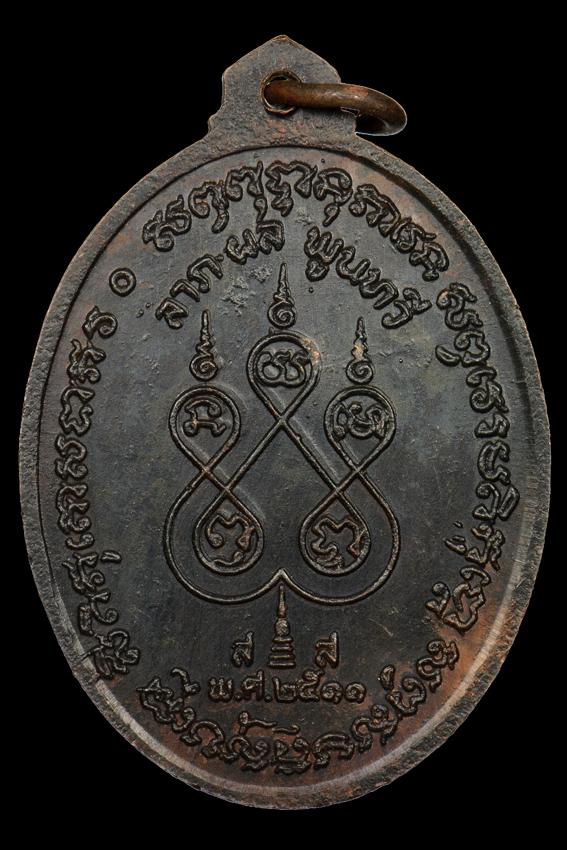 พระเครื่อง  เหรียญหลวงพ่อเนื่อง วัดจุฬามณี รุ่นแรก