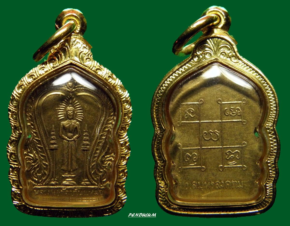 พระเครื่อง   เหรียญเสมาหลวงพ่อบ้านแหลม วัดสมุทรสงคราม ปี๙๔