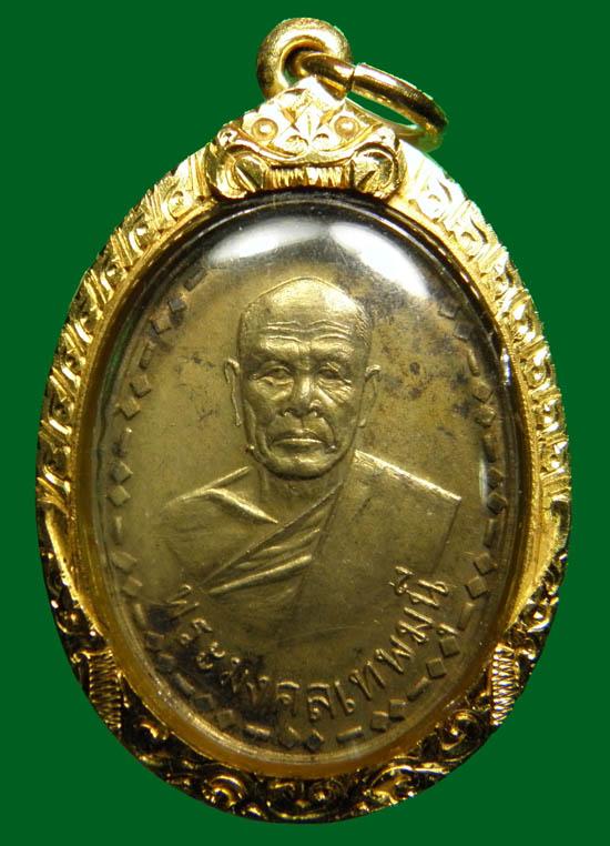 พระเครื่อง  เหรียญหลวงพ่อสด วัดปากน้ำ รุ่นแรก ปี ๒๕๐๐
