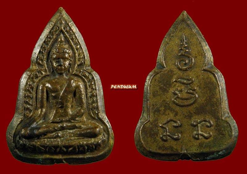 พระเครื่อง   เหรียญหล่อพระพุทธชินราช พิมพ์เข่าลอย หลวงพ่อเงิน วัดดอนยายหอม