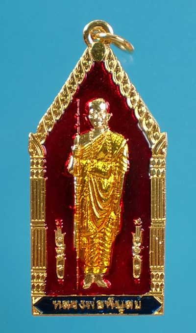 พระเครื่อง  เหรียญหลวงพ่อพิบูลย์-พระบาง รุ่นแรก วัดพระแท่น จ.อุดรธานี