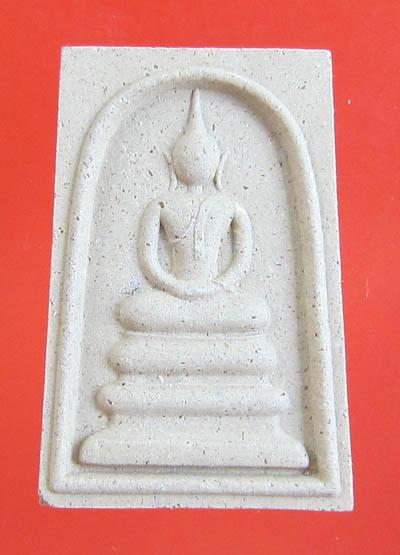 พระเครื่อง  พระสมเด็จภูทอง หลวงพ่อคูณ สุเมโธ ปี 2551