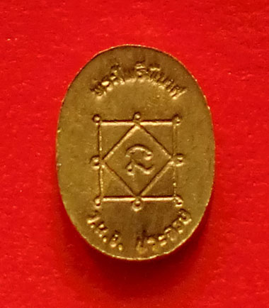 พระเครื่อง  เหรียญไพรีพินาศ เนื้อฝาบาตร หลวงพ่อยิด วัดหนองจอก  ปี 2534