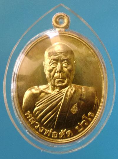 พระเครื่อง  เหรียญหลวงพ่อตัด ปวโร วัดชายนา รุ่นเลื่อนสมณศักดิ์ ปี 2551