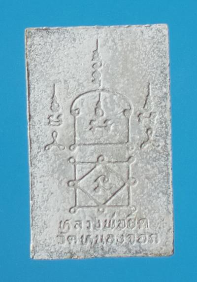 พระเครื่อง  พระสมเด็จแซยิดเนื้อผงธูปผสมเกศาหลวงพ่อยิด รุ่นไตรมาส ปี 2537