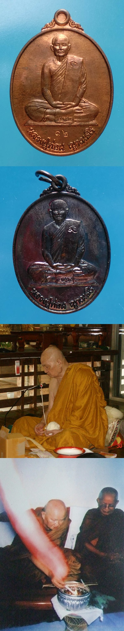 พระเครื่อง        เหรียญหลวงปู่ท่อน ญาณธโร เนื้อเงิน นวะและทองแดง รุ่นเมตตาธรรม ค้ำจุนโลก วัดศรีอภัยวัน จ.เลย