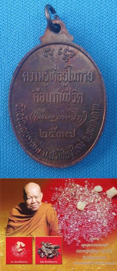พระเครื่อง        เหรียญหลวงปู่เหรียญ วรลาโภ วัดอรัญบรรพต จ.หนองคาย ปี 2537
