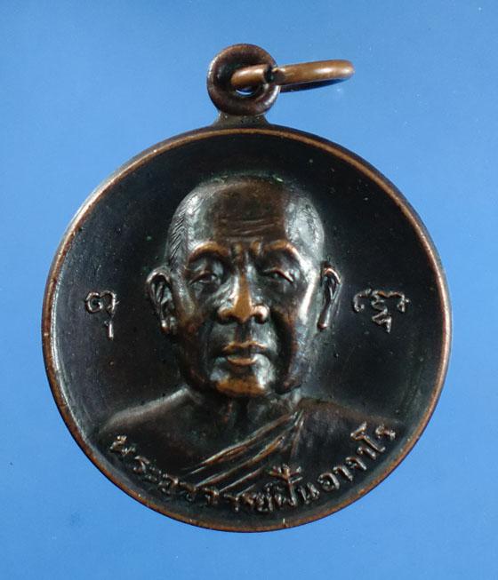 พระเครื่อง       เหรียญพระอาจารย์ฝั้น อาจาโร ปี 2518