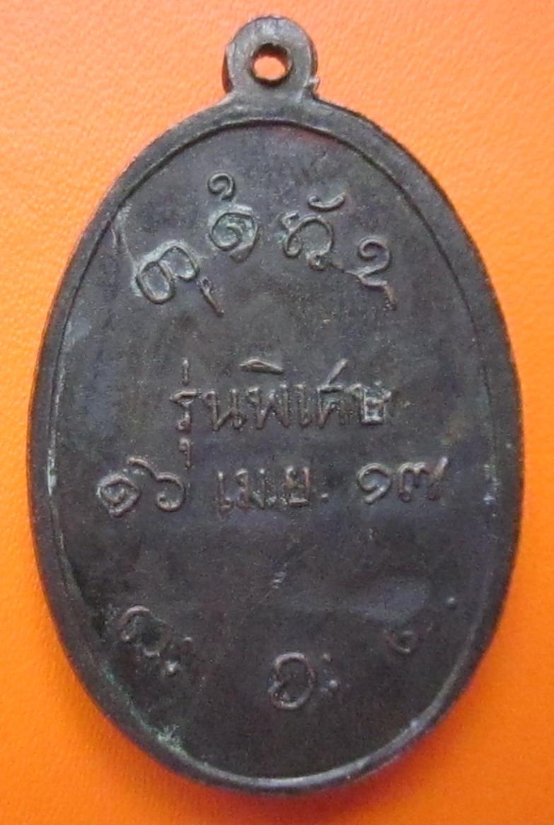 พระเครื่อง  เหรียญ หลวงพ่อผาง ปี 2517