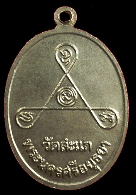 พระเครื่อง  เหรียญ หลวงปู่ดู่ 7 รอบ 84 พรรษา อัลปาก้า + จารอักขระ สภาพสวยมาก