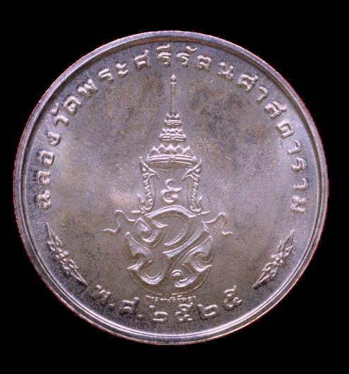 พระเครื่อง   เหรียญพระแก้วมรกต 2525 วัดพระแก้ว เนื้อเงิน