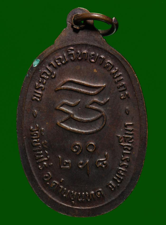 พระเครื่อง  เหรียญ หลวงพ่อคูณ รุ่นรับเสด็จ เนื้อทองแดง