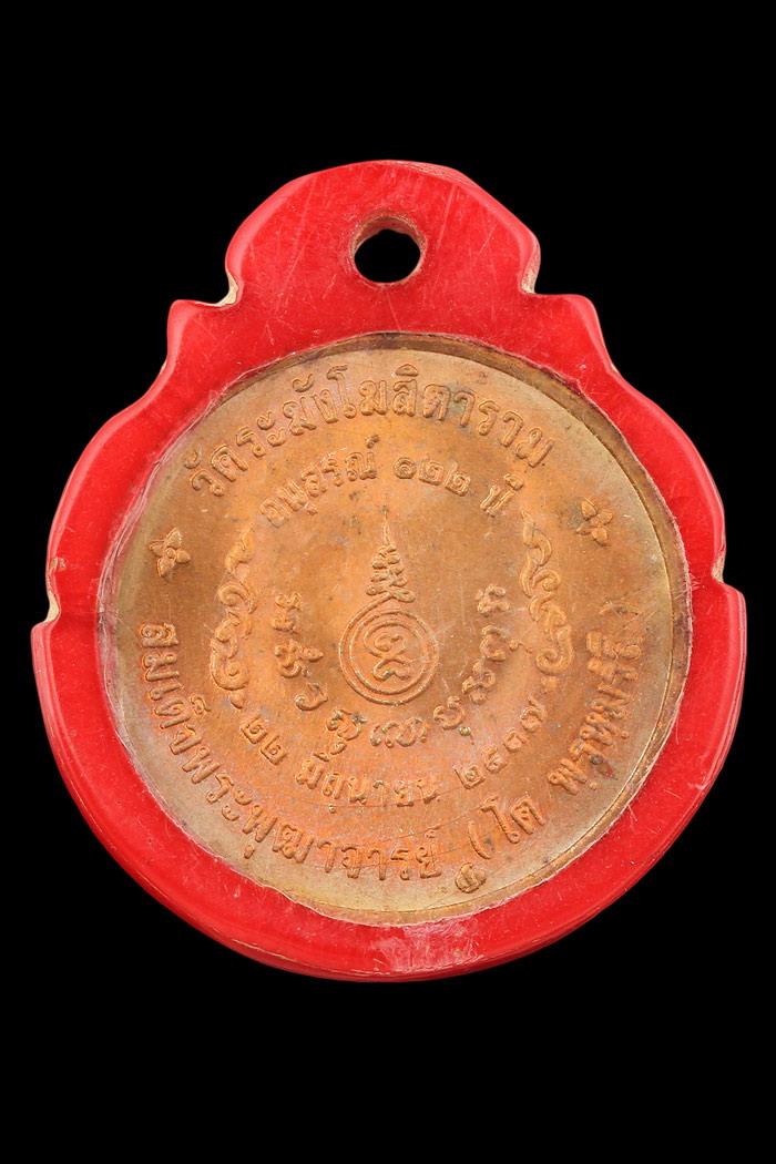 พระเครื่อง  เหรียญสมเด็จพระพุฒจารย์ โต วัดระฆัง กรุงเทพฯ รุ่นอนุสรณ์ 122ปี เนื้อทองแดง