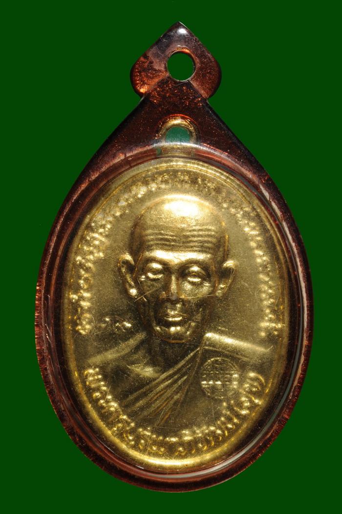 พระเครื่อง  เหรียญหลวงปู่พระครูบูรพาภิวัฒน์ (สุข) เนื้อกะไหล่ทอง สวยมาก