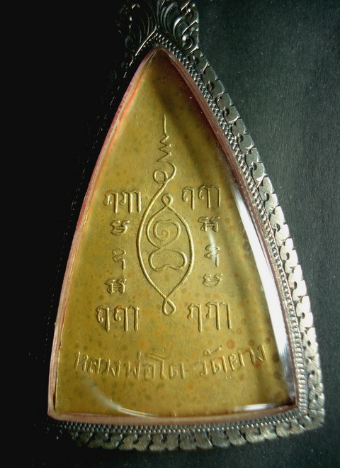 พระเครื่อง        หลวงพ่อโต วัดยาง ปี2496หลวงปู่เผือกปลุกเสก สร้าง800เหรียญ