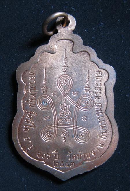 พระเครื่อง  เหรียญเสมาทองแดง วัดซับลำใย หลวงปู่หมุน